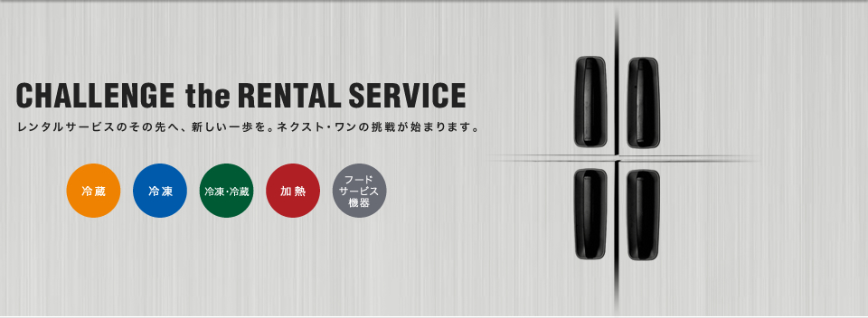 CHALLENGE the RENTAL SERVICE